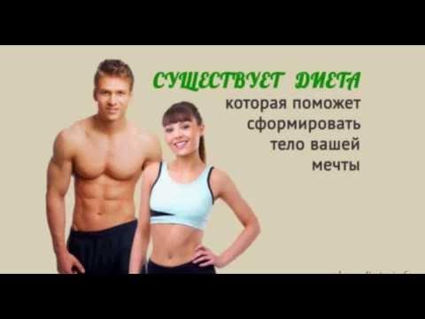 Диеты и похудение, как быстро похудеть, отзывы и результаты