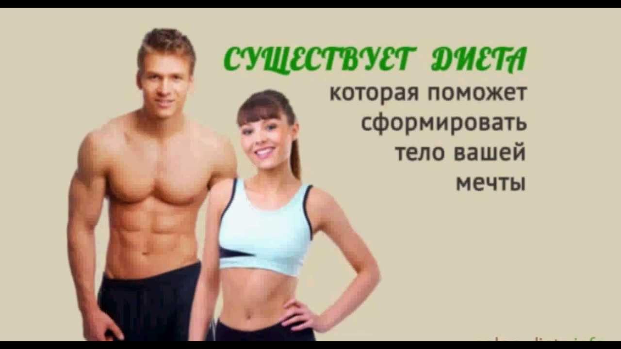 Быстрый способ похудеть за неделю
