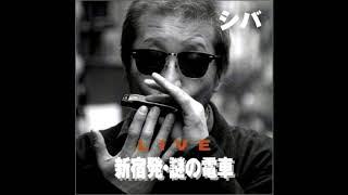 ライブアルバム『LIVE 新宿発・謎の電車』より.