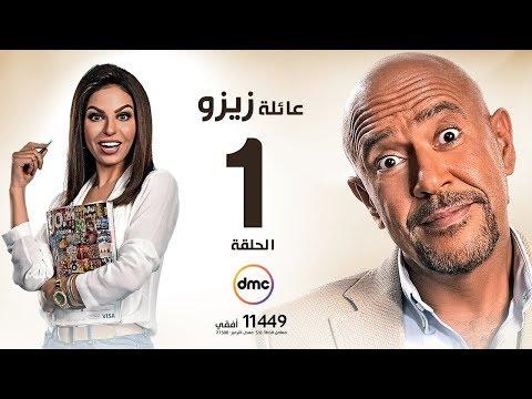 مسلسل عائلة زيزو الحلقة الأولى 1 بطولة أشرف عبد الباقى zizo s family episode 01