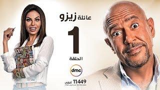 مسلسل عائلة زيزو - الحلقة الأولى 1 - بطولة أشرف عبد الباقى - Zizo's Family Episode 01