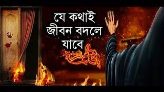 হযরত ফাতিমা (রাঃ) এর ইন্তিকাল ও লাশ বহন ! Mysterious world bangla !