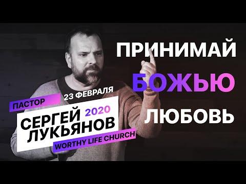 ПРИНИМАЙ БОЖЬЮ ЛЮБОВЬ | Сергей Лукьянов