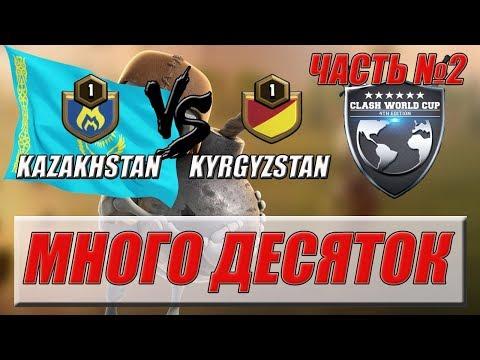 МНОГО КРУТЫХ АТАК НА ТХ10-ТХ9 [AsCC KAZAKSTAN VS AsCC KYRGYZSTAN]