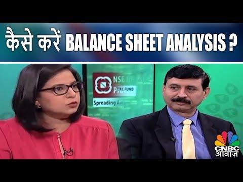 शेयर खरीदने से पहले कैसे करें Balance Sheet Analysis? | Pehla Kadam | CNBC Awaaz