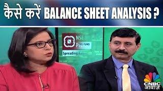 शेयर खरीदने से पहले कैसे करें Balance Sheet Analysis?   Pehla Kadam   CNBC Awaaz