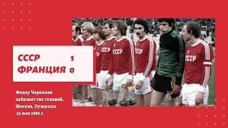 Федор Черенков головой забивает в ворота сборной Франции 1980