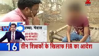 News 50: Drugs worth 20 crore seized from Delhi's Chhatarpur | छतरपुर से  20 करोड़ के ड्रग्स जप्त