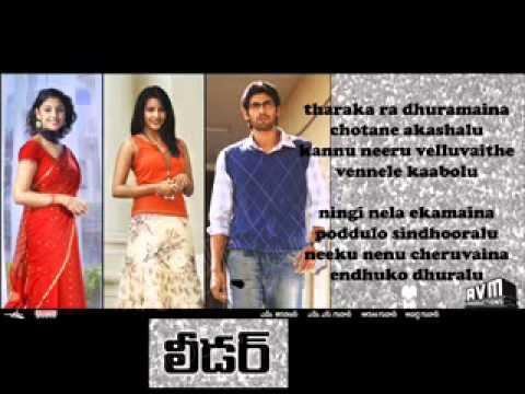 Aunana Kadana::Telugu Karaoke::Leader (Male Karaoke Only)