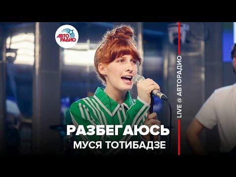 🅰️ Муся Тотибадзе - Разбегаюсь (LIVE @ Авторадио)