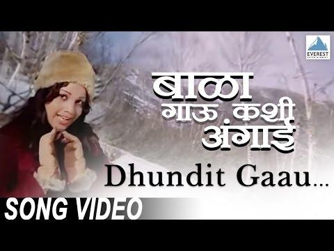 Dhundit Gau Mastit Rahu - Bala Gau Kashi Angaai | Marathi Romantic Songs | Asha Bhosle
