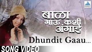 Dhundit Gaau - Official Song | Bala Gau Kashi Angaai - Marathi Movie | Vikram Gokhale