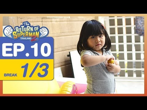 The Return of Superman Thailand Season 2 - Episode 10 - 27 มกราคม 2561 [1/3]