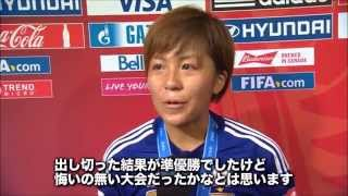 なでしこジャパン岩渕真奈、有吉佐織選手W杯決勝アメリカ戦後インタビュー