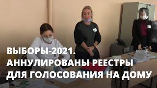 На саратовских участках аннулируют списки избирателей-надомников