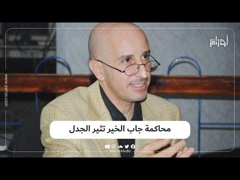 محاكمته تثير الجدل.. جاب الخير أمام القضاء لتهم الاستهزاء بالمعلوم من الدين بالضرورة