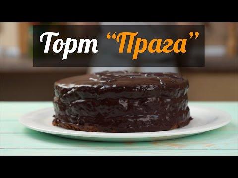 Торт прага в домашних условиях рецепт с фото