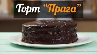 Торт Прага по ГОСТу в домашних условиях - шоколадно и вкусно