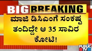 Parameshwar Received 3,500 Crores Kickback From 5 Projects..?