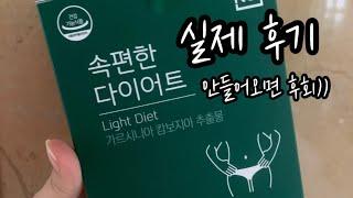 (내돈내산)속편한 다이어트 효소 실제후기 궁금하시다면 …