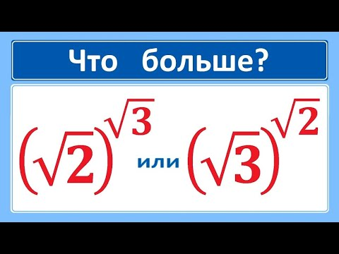 Что больше (sqrt2)^sqrt3 или (sqrt3)^sqrt2