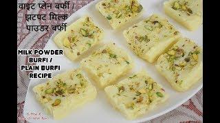 Milk Powder Burfi - Plain Barfi Recipe - झटपट मिल्क पाउडर बर्फी रेसिपी - Magic of Indian Rasoi Mp3