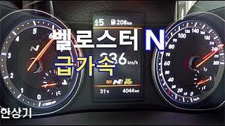 현대 벨로스터 N 퍼포먼스 급가속(Hyundai Veloster N Performance Acceleration) - 2018.08.