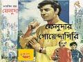 Feluda - Feludar Goyendagiri | Audio Story | Satyajit Ray | Sunday Suspense | Radio Mirchi 98.3