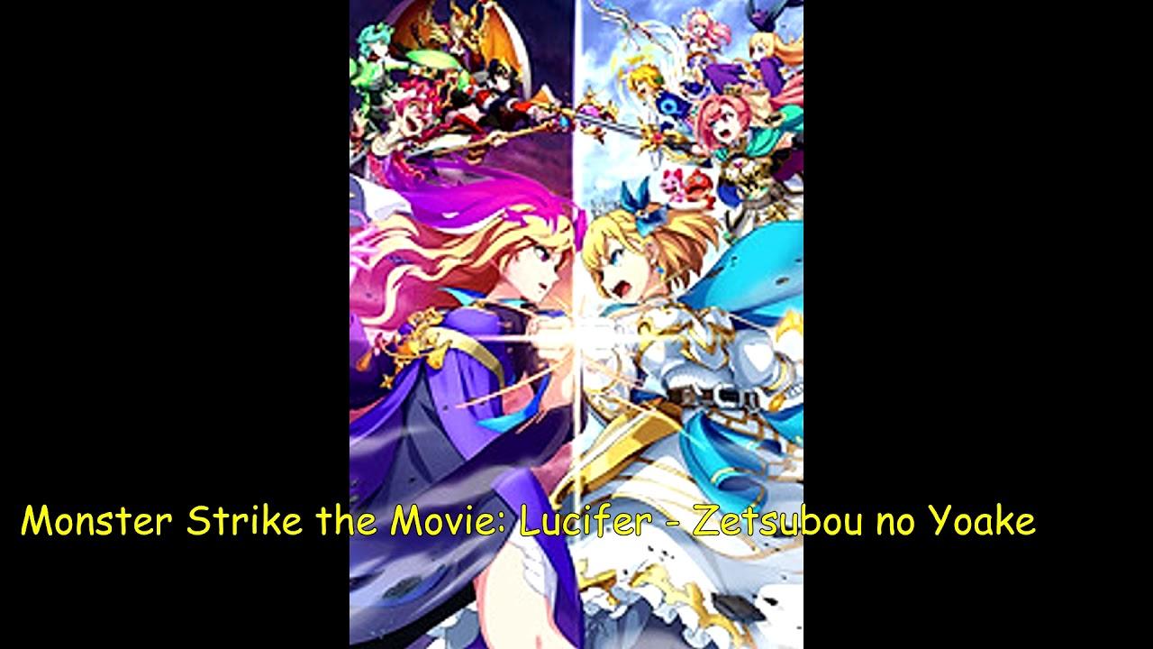 monster strike the movie lucifer