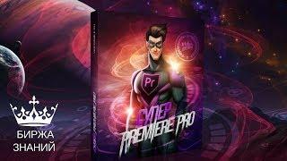Обучающий курс по видеомонтажу в Adobe Premiere Pro. Или как научиться делать крутые ролики?