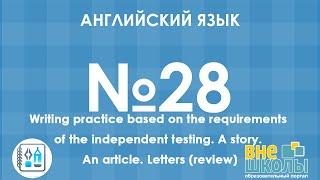 Онлайн-урок ЗНО. Английский язык № 28. Writing
