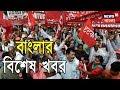 Download Video Top Bengali News In One Go | Kolkata Kolkata | Jan 9, 2019 MP4,  Mp3,  Flv, 3GP & WebM gratis