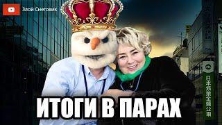 ВЫИГРАЛИ БРОНЗУ В ПАРАХ Татьяна Тарасова и Злой Снеговик Кубок России 2020