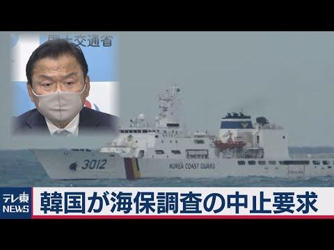 2021/01/12 韓国へ抗議 海洋調査中止要求に対して(2021年1月12日)