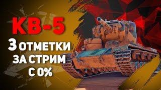 КВ-5 ● 3-И ОТМЕТКИ ЗА СТРИМ С 0%