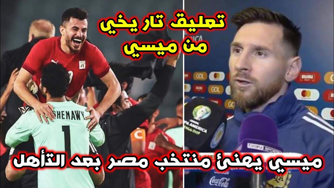 تعليق تاريخي من النجم الأرجنتيني ليونيل ميسي بعد تأهل منتخب مصر الاولمبي وخروج الأرجنتين
