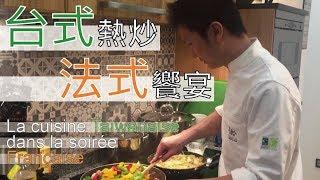 【阿辰師】台式熱炒 法式饗宴 道地台灣味征服法國人的胃 La cuisine taïwanaise dans la soirée française