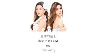当时的我们 (Back in the Days) - By2 [Ch/Pinyin/Eng Lyrics]