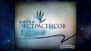 БИТВА ЭКСТРАСЕНСОВ 19 СЕЗОН  КТО ПОБЕДИТ