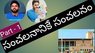 CM Ys Jagan Mohan Reddy Letter to CJ about High court Judges|Ys jagan|Chandrababu|Ameer|Yuva Tv