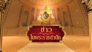 ข่าวในพระราชสำนัก วันจันทร์ที่ 6 พฤษภาคม พ.ศ.2562