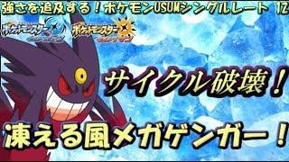 【ポケモンUSUM】強さを追及するポケモンUSUMシングルレート -12-【凍える風メガゲンガー】 サントス舞人 検索動画 13