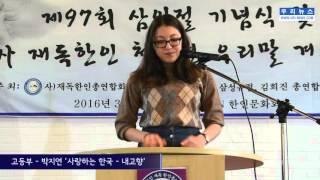 3.1절 기념 제18회 청소년 우리말 겨루기 대회 장려상 수상 TV.