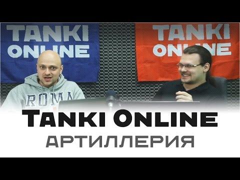 Tanki Online: Артиллерия / Аналитический обзор