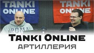 Tanki Online Артиллерия Аналитический обзор