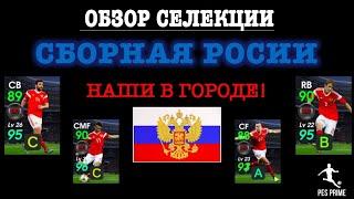 RUSSIA National Team Selection ОБЗОР СЕЛЕКЦИИ СБОРНОЙ РОССИИ НАШИ В ГОРОДЕ PES MOBILE 2020 ОБЗОР