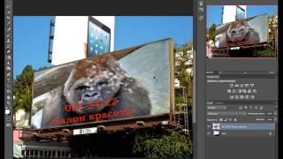 как поставить рекламу на бигборд в фотошоп