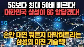 [경제] 5G보다 최대 50배 빠르다! 대한민국 삼성이…