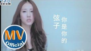 弦子XianZi【你是你的】官方完整版MV - 史上最絕美心慟的MV