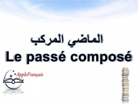 الدرس 36 : الماضي المركب Le passé composé